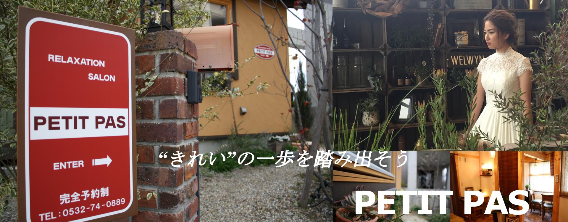 豊橋市のエステサロン PETITPASのメイン画像